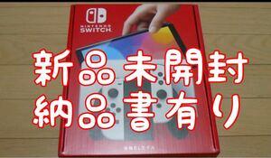 任天堂Switch有機elモデル ホワイト Nintendo Switch ニンテンドースイッチ 有機EL