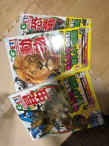 集める図鑑GET!恐竜、動物、昆虫 3冊セット 新品未開封 KADOKAWA 角川 小学館