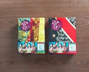 韓国ドラマ『宮 ークンー』DVD BOXセット
