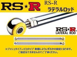 RS-R ラテラルロッド (ブッシュ) クラウンワゴン JZS130G LTT0007B