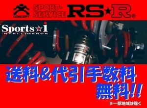 RS-R スポーツi (推奨) 車高調 (1台分) ピロ仕様 S660 JW5 NSPH015MP
