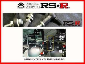 RS-R セルフレベライザーリンクロッド Lサイズ エブリィワゴン DA17W LLR0010