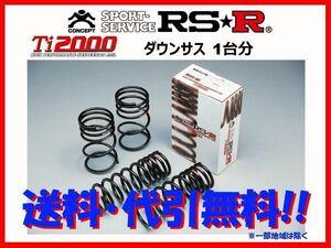 RS-R Ti2000 ダウンサス (1台分) カペラカーゴ GVFR 4WD M613TW