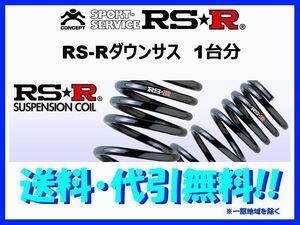 RS-R ダウンサス (1台分) エスティマ TCR10W/TCR20W T720W