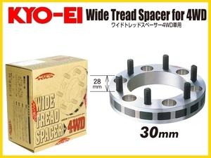 新品 KYO-EI ワイドトレッドスペーサー(2枚) 4WD車用 30mm M12×1.5 6-139.7 FJクルーザー/ハイエース/ハイラックス/プラド/デリカ 6330W1