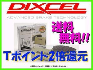 ディクセル ブレーキパッドMタイプ フロント フェラーリ 348 GT4/GTB/GTBi/GTS/GTSi 89~95 ATE 1550672
