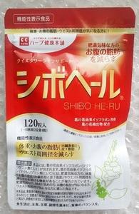 【新品未開封】ハーブ健康本舗 シボヘール 120粒入 賞味期限2024年7月【送料無料】