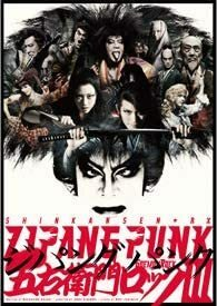 『ZIPANG PUNK~五右衛門ロックIII』DVD