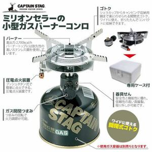 【CAPTAIN STAG キャプテンスタッグ】【M-7900】