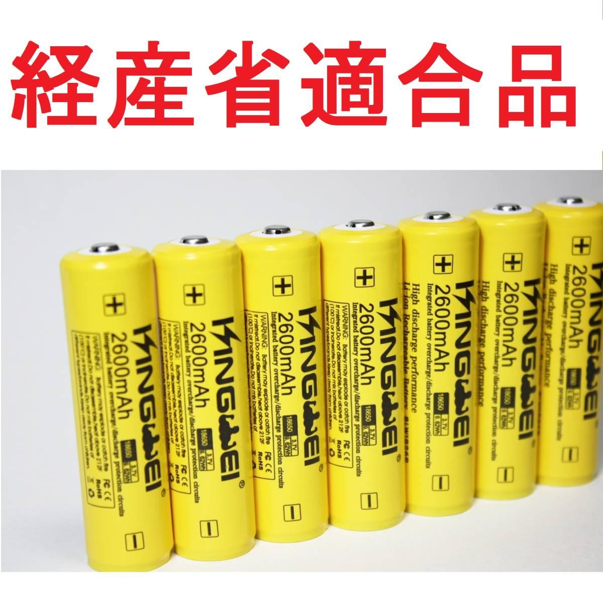 ■正規容量 18650 経済産業省適合品 大容量 リチウムイオン 充電池 バッテリー 懐中電灯 ヘッドライト06