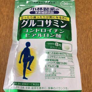 小林製薬 グルコサミン コンドロイチン ヒアルロン酸 30日分 新品 1円スタート!