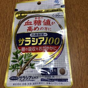 小林製薬 サラシア100 20日分  新品 限定 1円スタート