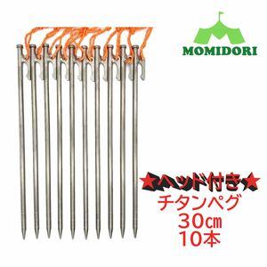 MOMIDORIヘッド付きチタンペグ 夜光固定ロープ付き 30cm 10本セット
