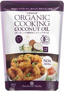 1個 JASオーガニック認定 有機調理用 ココナッツオイル 500ml(456g) organic cooking