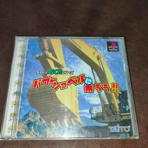 プレイステーション PS1 パワーショベルに乗ろう タイトー GO! シリーズ プレイステーション PSソフト 説明書