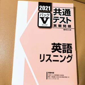 2021 共通テスト実践問題 英語リスニング