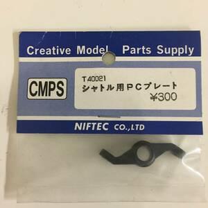 CMPS シャトル用PCプレート T40021 日本製