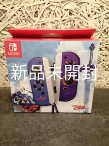 新品Switch Joy-Con(L)/(R) ゼルダの伝説 スカイウォードソード エディション ニンテンドースイッチ ジョイコン