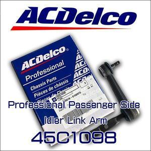 AC Delco ステアリングアイドラアーム 45C1098 アストロ サファリ用 フロント(2WD用 RH) アメ車 シボレー カスタム