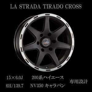 『ホイール4本セット』LA STRADA TIRADO CROSS 15×6.0J 6H/139.7 200系ハイエース・NV350キャラバン 専用設計 マットブラックポリッシュ