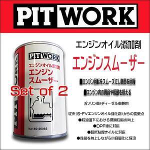 【お買い得2本セット】PIT WORK(日産部品) エンジンスムーザー