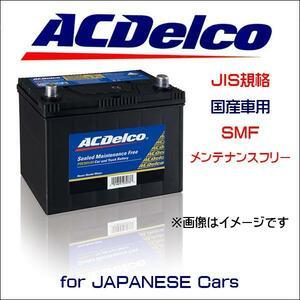 ACデルコ メンテナンスフリーバッテリー SMF75D23L 国産車用