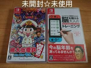 未開封☆未使用 桃太郎電鉄 &脳を鍛える大人のトレーニング 2本セット☆ Nintendo Switch 昭和平成令和