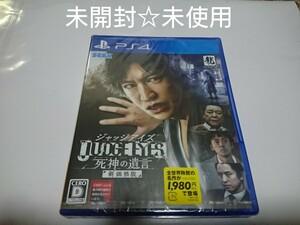 未開封 PS4 ジャッジアイズ JUDGE EYES 木村拓哉 キムタク 新価格版
