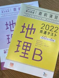 共通テスト対策 直前演習 2022 地理B