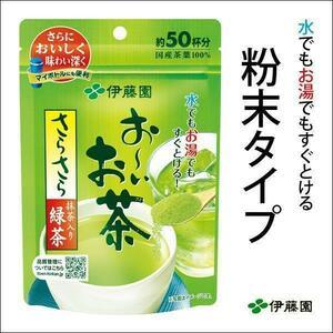 送料無料メール便 伊藤園 粉末インスタント 緑茶 お~いお茶 さらさら抹茶入り緑茶 40g 約50杯分 5292x1袋