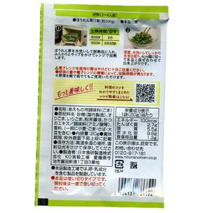 送料無料 ごまあえの素 20g 3~4人前 ほうれん草 小松菜 葉物野菜に 日本食研/6822x8袋セット/卸
