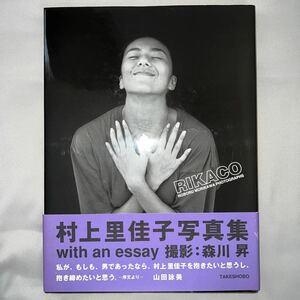 帯付き 村上里佳子 写真集 RIKACO