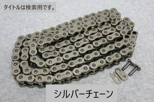 [ the cheapest ] stretch not chain 525-120L silver GS400 GSX400E RG250E Z400FX CB750K GT380 CB750F XJ400 CBR400F CBX400F GX400 CB400F 5