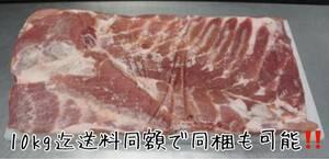 安い 業務用 高品質 輸入豚シートベリー1枚 焼肉 バーベキュー 約4kg ブロック 角煮 カレー 豚串 焼き鳥弁当 やきとり10kg迄送料同額同梱可