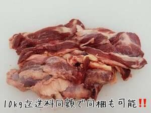 【2数】10kg迄送料同額!!同梱可!!タンカルビ!業務用!牛タン下1.0kg煮込みに/煮込業務用 焼肉 串焼き 煮込み 牛タン 牛タン下肉