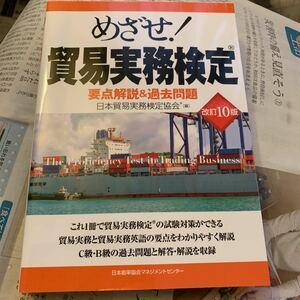 めざせ! 貿易実務検定 改訂10版 要点解説&過去問題/日本貿易実務検定協会 (編者)