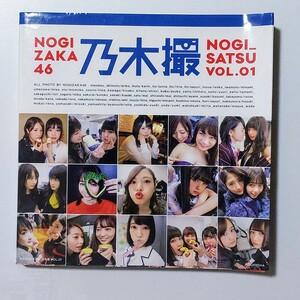 乃木撮 vol.01