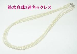送料込みの即決価格 気兼ねなくガンガン使用出来る 湖産淡水真珠 4ミリ珠 3連ロングネックレス 卸価格でご奉仕 送料無料