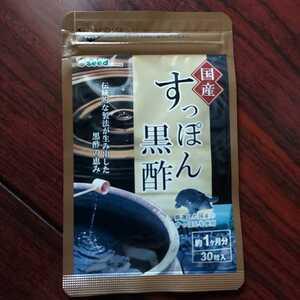 すっぽん黒酢 国産 シードコムス 1か月分(30粒)黒酢もろみ酢 賞味期限2024年3月 ポイント消化