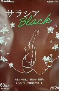 サラシア ブラック 1ヶ月分(60粒)☆シードコムス☆6種類の炭・アカシア食物繊維・乳酸菌・オリゴ糖 配合☆サプリメント☆ダイエット