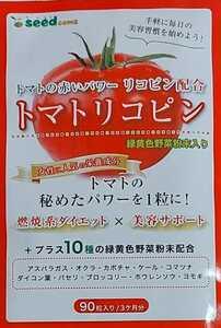 トマトリコピン 約3ヶ月分 (2023.9)☆10種緑黄色野菜(ケール・よもぎ・パセリ等)☆ダイエット 美容 健康☆シードコムス サプリメント