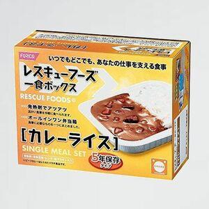 好評 新品 一食ボックス レスキュ-フ-ズ B-XT 備蓄防災用 600g カレ-ライス 5年保存 非常食