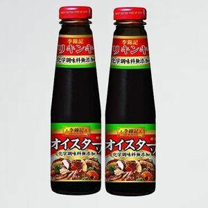 好評 新品 李錦記 S&B Y-M6 化学調味料無添加 255g×2本 オイスタ-ソ-ス