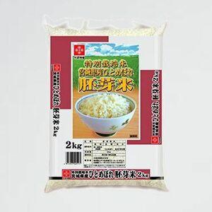 新品 未使用 宮城県産 【精米】 X-O4 胚芽米 ひとめぼれ2kg 特別栽培米