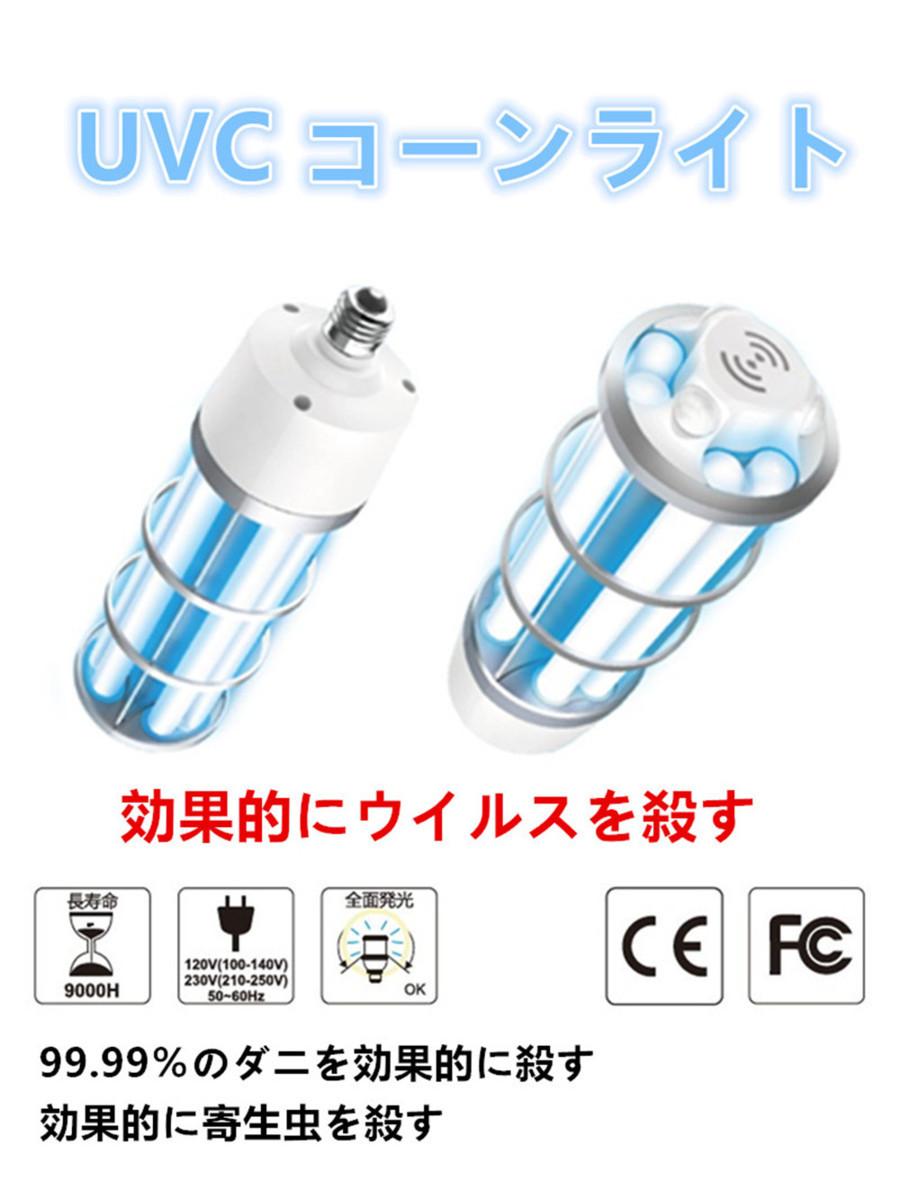 *新型* UVC コーン ライト (60W) UV 除菌 室内 学校 美容室 医療 オフィス ペット ショップ 使用 OK ボタン一つの 簡単操作 99% 除菌可能