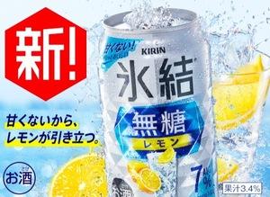 セブンイレブン 無料 引換券 キリン 氷結 無糖 350ml缶 /バーコード通知 /クーポン 引き換え券 チケット グレープフルーツ レモン ALC.7%