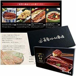 お中元 人気ランキング 国産 鰻 ギフト券 選べる 浜名湖 うなぎ 200g ~ 220g 贈り物 プレゼント 美食うまいもん市