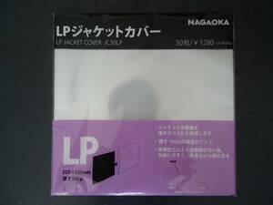 【新品】LPジャケットカバー ナガオカ JC30LP<30枚入り>