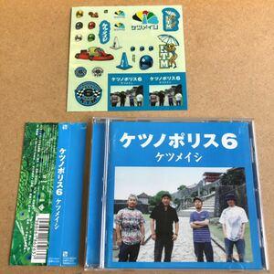送料無料☆ケツメイシ『ケツノポリス6』CD☆帯付☆美品☆アルバム☆ステッカー☆239