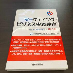 マーケティングビジネス実務検定 ベーシック版テキスト/国際実務マーケティング協会